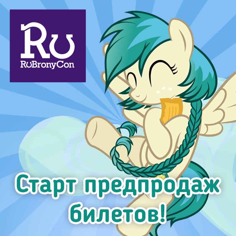 Продажа билетов на РуБрониКон открыта!