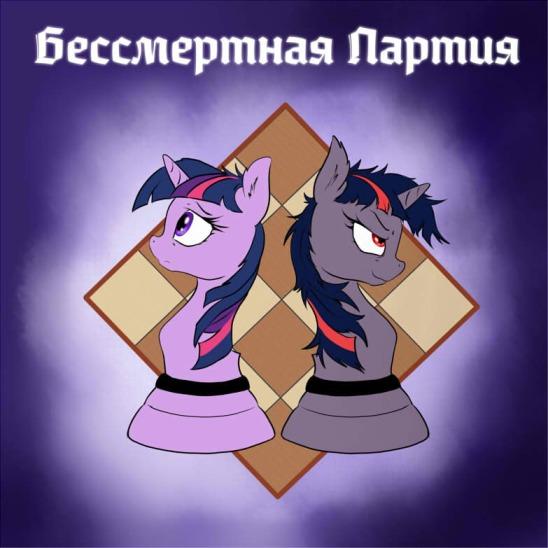 скачать игру Banned From Equestria Rus - фото 11