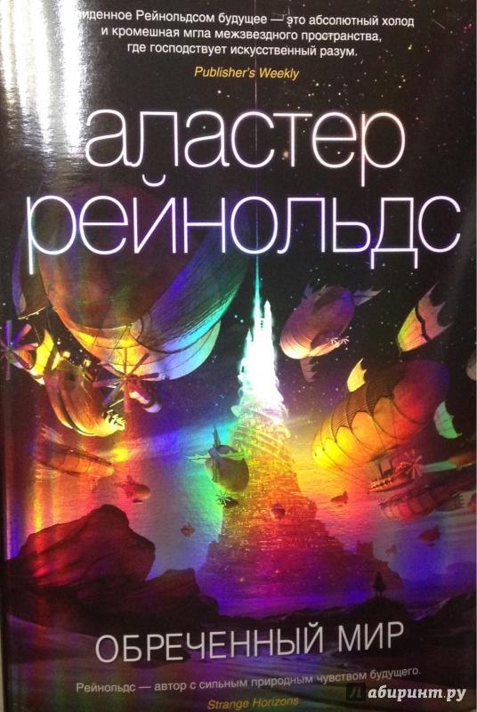 АЛИСТЕР РЕЙНОЛЬДС ВСЕ КНИГИ СКАЧАТЬ БЕСПЛАТНО