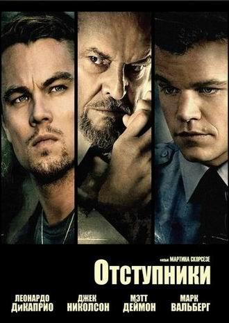 Отступники Фильм Скачать Торрент - фото 3
