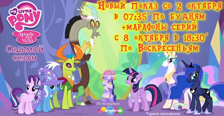 My Little Pony Friendship Is Magic - Season 6, Episode 4