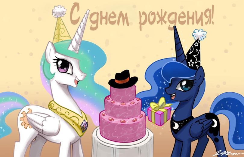 подборка открытки с днем рождения пони некоторых групп